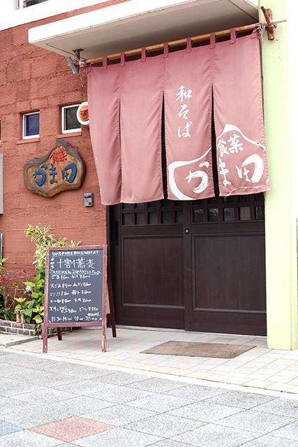 宮古島市内中心部にある日本そばのお店