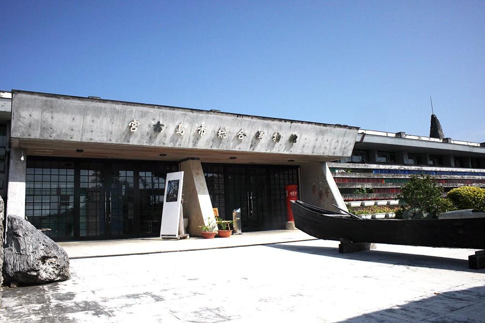 宮古島の歴史、文化に触れ合うことができる博物館