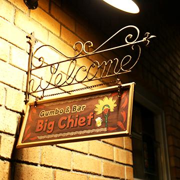 Gumbo & Bar Big Chief(ビッグチーフ)