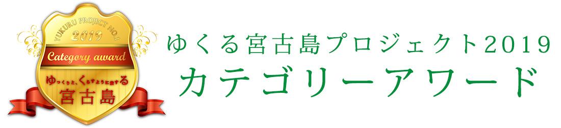 ゆくる宮古島プロジェクト2019 カテゴリーアワード